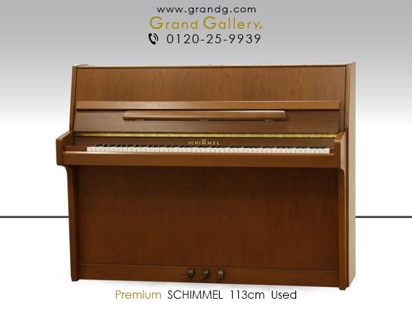 中古ピアノ SCHIMMEL(シンメル) ドイツ最大のピアノメーカー 家具調インテリアピアノ