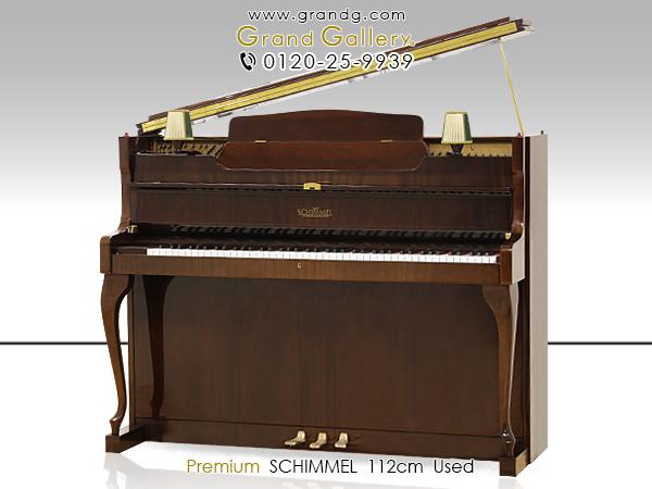 中古ピアノ SCHIMMEL(シンメル) ドイツ名門メーカーのランプ 家具調インテリアピアノ