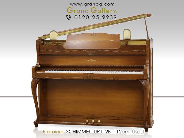 特選中古ピアノ SCHIMMEL(シンメル) UP112B ランプ付 バロック様式の逸品 ドイツ名門メーカー 家具調モデル