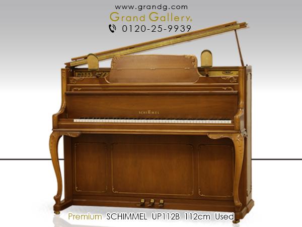 【売約済】特選中古ピアノ SCHIMMEL(シンメル) UP112B ドイツ名門メーカーのランプ付 家具調インテリアピアノ