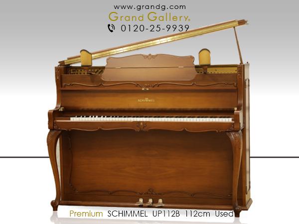 中古ピアノ SCHIMMEL(シンメル) UP112B バロック様式の逸品♪ドイツ名門メーカーの家具調モデル