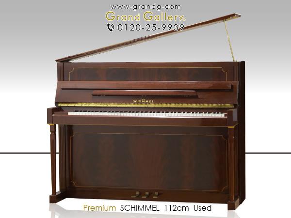 【売約済】中古アップライトピアノ SCHIMMEL(シンメル)