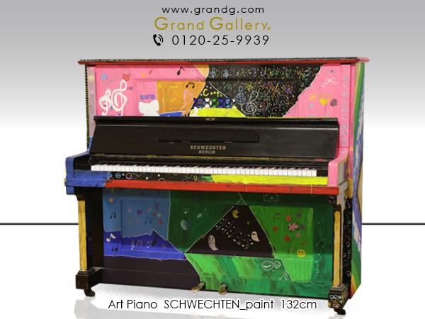 Art Piano(アートピアノ) 音楽と芸術の融合 ストリートピアノ SCHWECHTEN(シュヴェヒテン) オリジナル(現状)販売