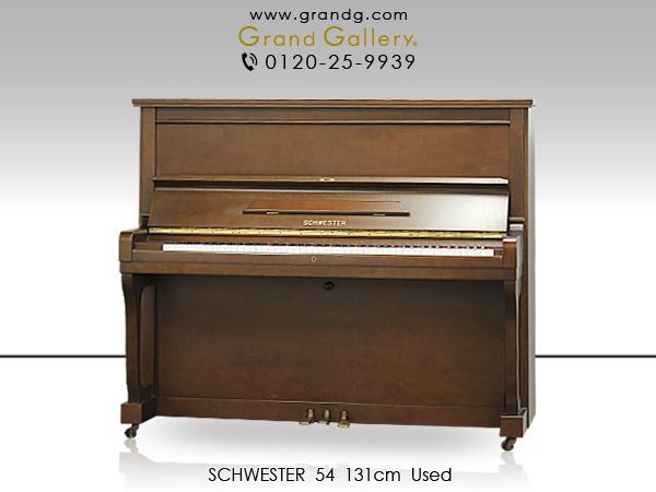 【売約済】中古アップライトピアノ SCHWESTER(シュベスター)No.54