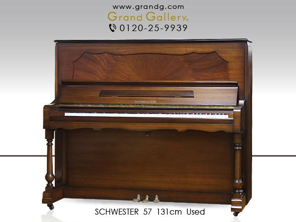 中古アップライトピアノ SCHWESTER(シュベスター)57