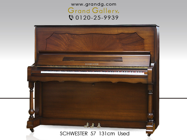 【売約済】中古アップライトピアノ SCHWESTER(シュベスター)57