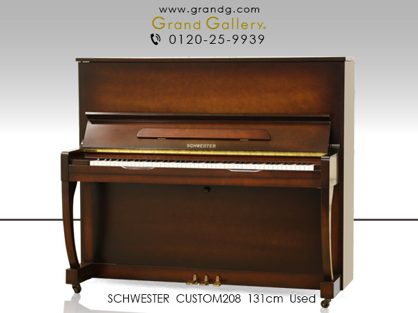【売約済】中古アップライトピアノ SCHWESTER(シュベスター)CUSTOM 208