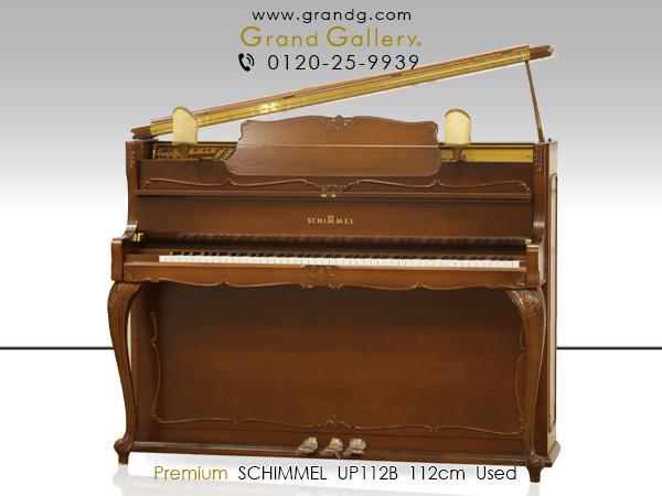 特選中古ピアノ SCHIMMEL(シンメル) UP112B ランプ付 バロック様式の逸品♪1885年創業のドイツの名門