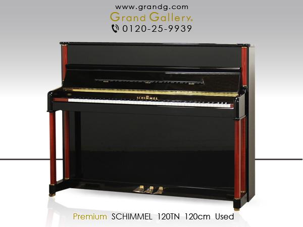 【売約済】中古アップライトピアノ SCHIMMEL(シンメル)120TN