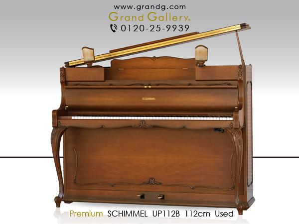 【セール対象】【送料無料】中古アップライトピアノ SCHIMMEL(シンメル)UP112B