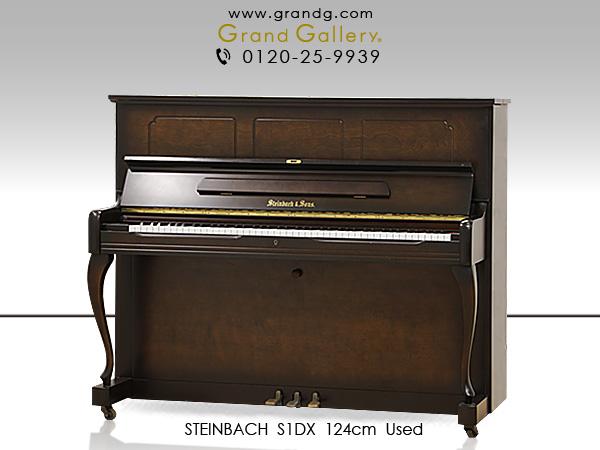 【売約済】中古アップライトピアノ STEINBACH&SONS(スタインバッハ)S1DX