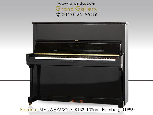 特選中古ピアノ STEINWAY&SONS(スタインウェイ&サンズ)K132 上級演奏者、プロの演奏家にも満足いただける最高峰のアップライトピアノ