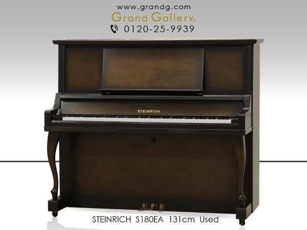 【売約済】中古アップライトピアノ STEINRICH(スタインリッヒ)S180EA / アウトレットピアノ
