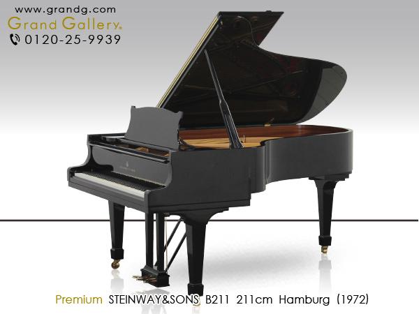 【リニューアル中古ピアノ】STEINWAY&SONS(スタインウェイ&サンズ)  B-211