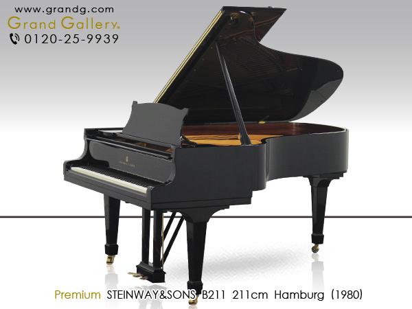 【売約済】中古グランドピアノ STEINWAY&SONS(スタインウェイ&サンズ)B211 / 送料無料 北海道・沖縄、その他離島を除く