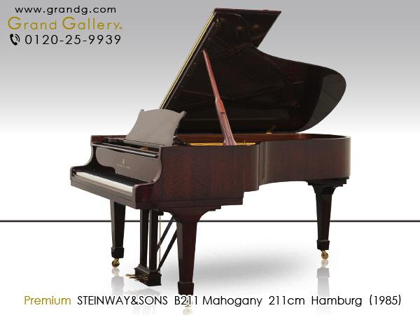 【売約済】中古グランドピアノ STEINWAY&SONS(スタインウェイ&サンズ) B-211 / 送料無料 北海道・沖縄、その他離島を除く