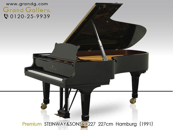中古グランドピアノ STEINWAY&SONS(スタインウェイ&サンズ) C-227 / 送料無料 北海道・沖縄、その他離島を除く