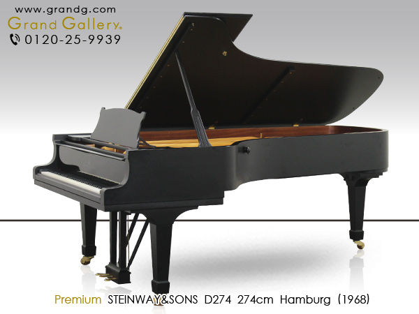 特選中古ピアノ STEINWAY&SONS(スタインウェイ&サンズ) D-274 トップピアニストの90%から選ばれる夢のピアノ