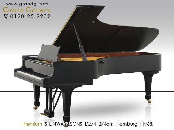 特選中古ピアノ STEINWAY&SONS(スタインウェイ&サンズ) D-274  ハンブルグ製  コンサートグランド  奥行274cm  トップピアニストの90%が支持