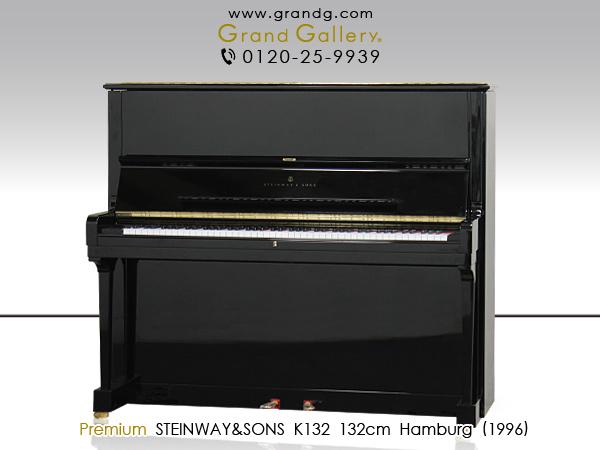 【セール対象】【送料無料】中古アップライトピアノ STEINWAY&SONS(スタインウェイ&サンズ) K-132