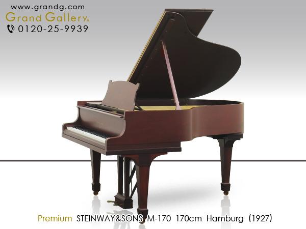 特選中古ピアノ STEINWAY&SONS(スタインウェイ&サンズ)M170 優雅な木目調と色彩豊かな美しい響き