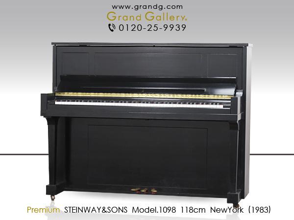 中古アップライトピアノ STEINWAY&SONS(スタインウェイ&サンズ)  Model.1098