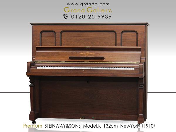 中古アップライトピアノ STEINWAY&SONS(スタインウェイ&サンズ) Model.K