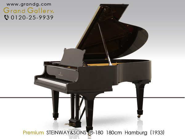 中古グランドピアノ STEINWAY&SONS(スタインウェイ&サンズ)  O-180 / 送料無料 北海道・沖縄、その他離島を除く