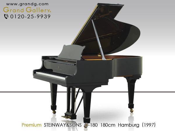 【リニューアル中古ピアノ】STEINWAY&SONS(スタインウェイ&サンズ)  O-180