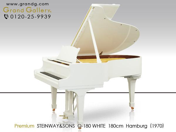 中古グランドピアノ STEINWAY&SONS(スタインウェイ&サンズ) O-180ホワイト / 送料無料 北海道・沖縄、その他離島を除く