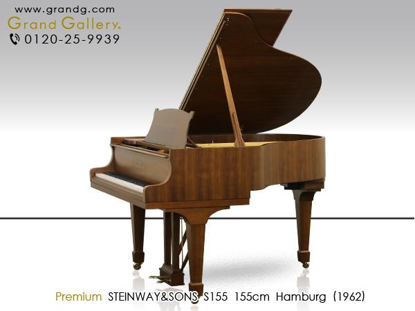 【売約済】中古グランドピアノ STEINWAY&SONS(スタインウェイ&サンズ)  S-155 / 送料無料 北海道・沖縄、その他離島を除く