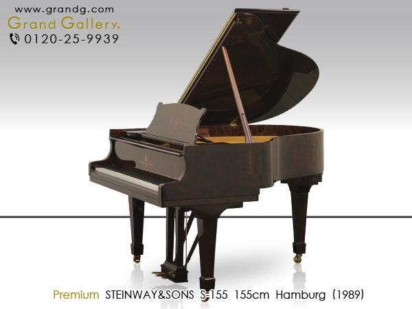 中古グランドピアノ STEINWAY&SONS(スタインウェイ&サンズ) S-155 / 送料無料 北海道・沖縄、その他離島を除く