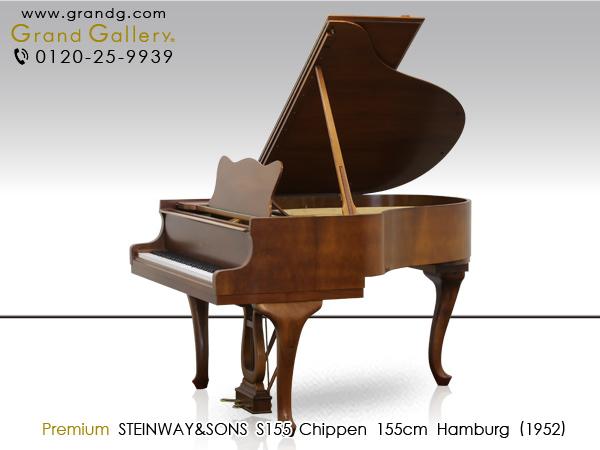 中古グランドピアノ STEINWAY&SONS(スタインウェイ&サンズ)S155 / 送料無料 北海道・沖縄、その他離島を除く