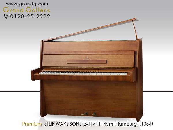 【売約】中古アップライトピアノ STEINWAY&SONS(スタインウェイ&サンズ)  Z114
