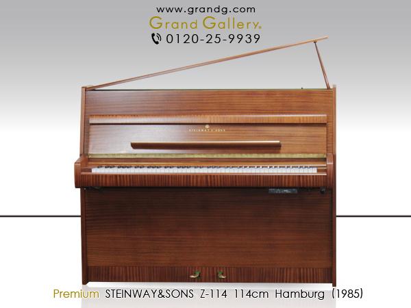【セール対象】【送料無料】中古アップライトピアノ STEINWAY&SONS(スタインウェイ&サンズ) Z114消音機能付