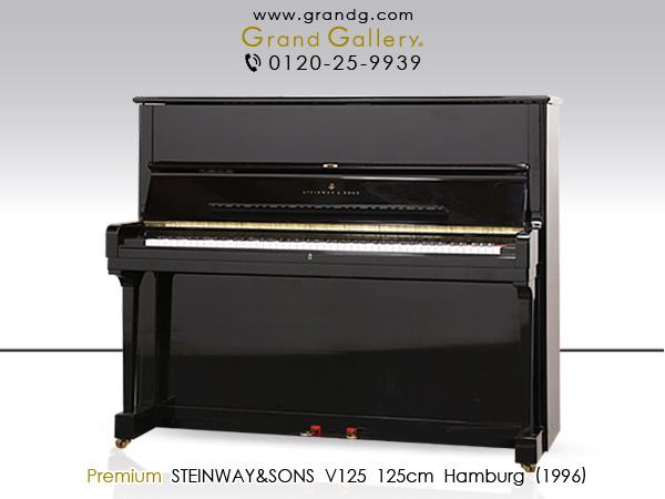 【セール対象】【送料無料】中古アップライトピアノ STEINWAY&SONS(スタインウェイ&サンズ)  V125