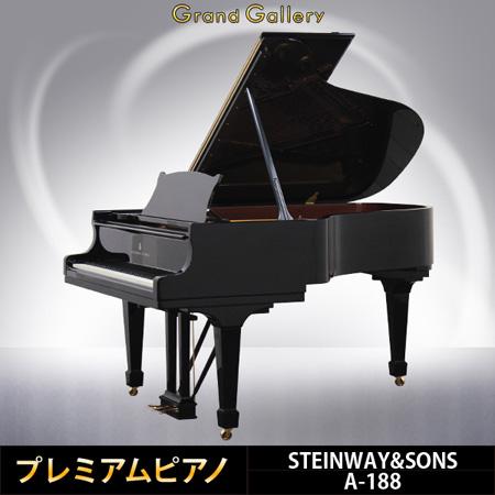 【リニューアル中古ピアノ】STEINWAY&SONS(スタインウェイ&サンズ) A-188