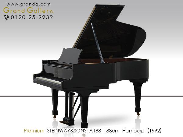 【売約済】中古グランドピアノ STEINWAY&SONS(スタインウェイ&サンズ)A188 / 送料無料 北海道・沖縄、その他離島を除く
