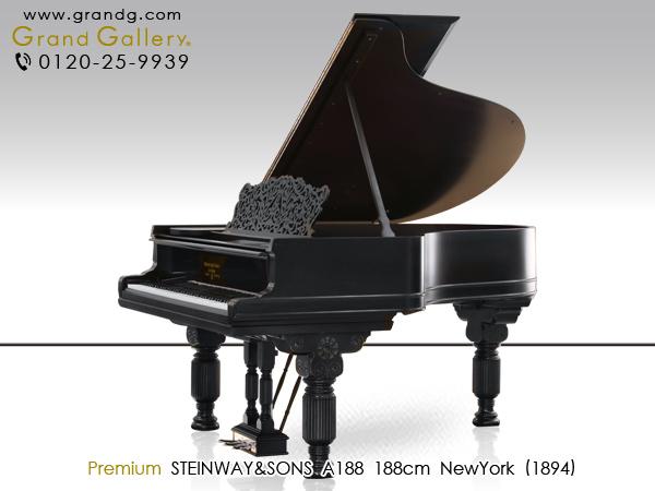 中古グランドピアノ STEINWAY&SONS(スタインウェイ&サンズ)A188 / 送料無料 北海道・沖縄、その他離島を除く