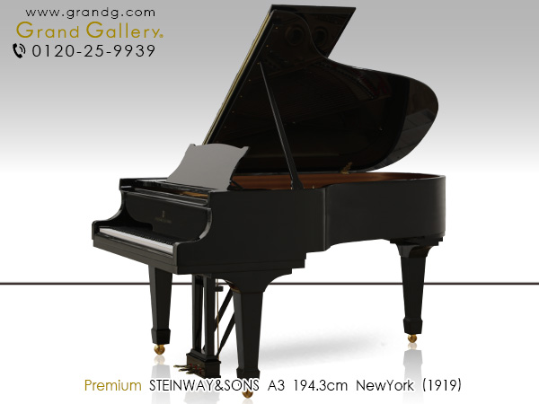 中古グランドピアノ STEINWAY&SONS(スタインウェイ&サンズ)A3 / 送料無料 北海道・沖縄、その他離島を除く