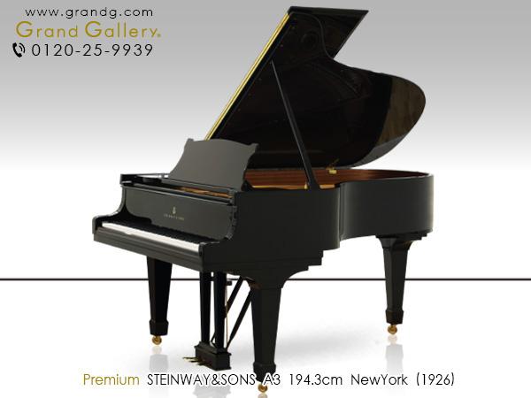特選中古ピアノ STEINWAY&SONS(スタインウェイ&サンズ)A3 史上最高傑作といわれる幻のスタインウェイ