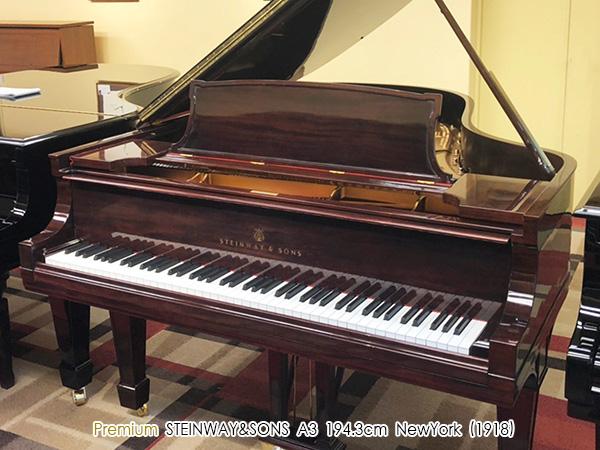 特選中古ピアノ STEINWAY&SONS(スタインウェイ&サンズ)A3 フレーム マホガニー 伝説のスタインウェイピアノ「A3」