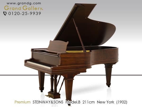 中古グランドピアノ STEINWAY&SONS(スタインウェイ&サンズ)Model.B