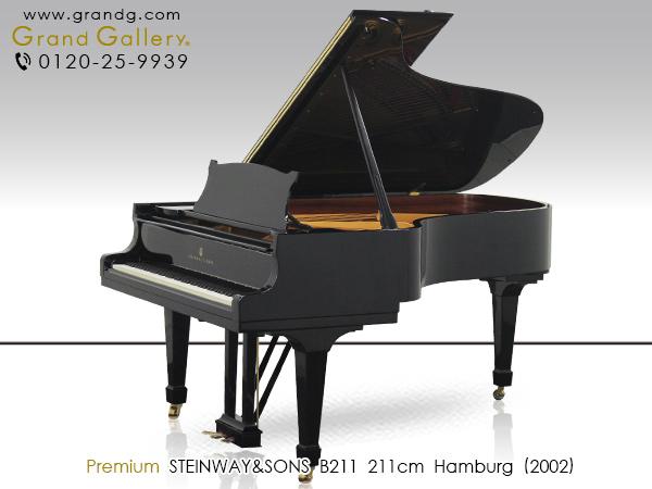 【売約済】中古グランドピアノ STEINWAY&SONS(スタインウェイ&サンズ)B211
