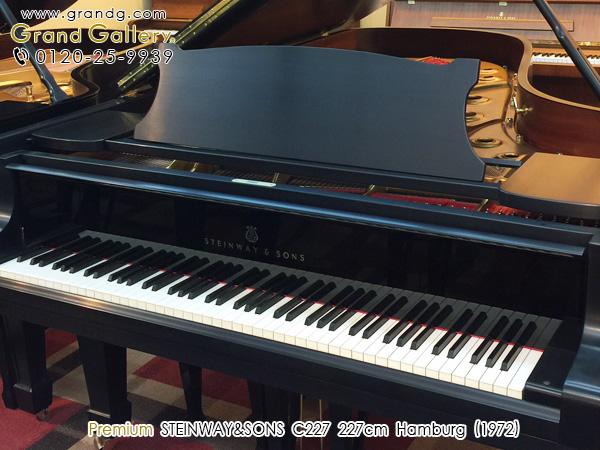 中古ピアノ STEINWAY&SONS(スタインウェイ&サンズ)C227 フルコンに匹敵する世界最高峰のピアノサウンド