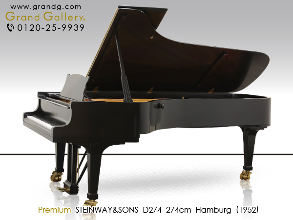 世界中のアーディストが称賛する理想のピアノ STEINWAY&SONS(スタインウェイ&サンズ)D274