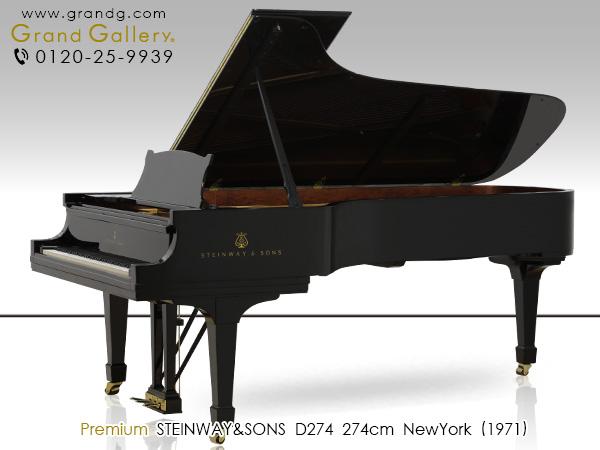 【売約済】中古グランドピアノ STEINWAY&SONS(スタインウェイ&サンズ)D274 / 送料無料 北海道・沖縄、その他離島を除く