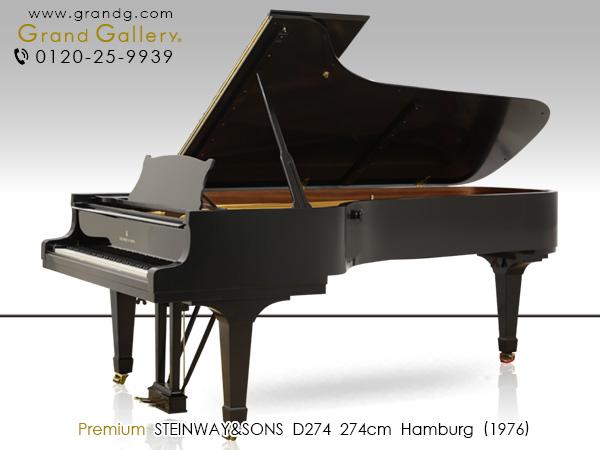 世界最高のピアノの至高の響き STEINWAY&SONS(スタインウェイ&サンズ)D274