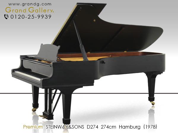 """中古ピアノ STEINWAY&SONS(スタインウェイ&サンズ)D274 極上のサウンド「イミニタブルトーン""""比類なき響き""""」"""