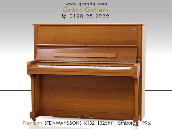 【売約済】中古アップライトピアノ STEINWAY&SONS(スタインウェイ&サンズ)K132